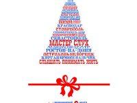 Новогоднее поздравление от МастерСлух™